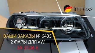 Фары для VW / Автозапчасти под заказ / Посредник в(, 2015-12-10T01:27:34.000Z)