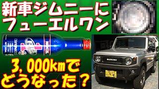 新車にフューエルワン3000キロ走行後(JB64ジムニー)