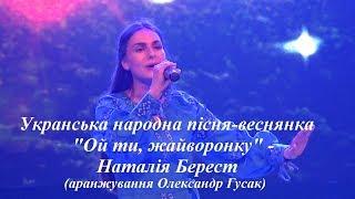 """Укранська народна пісня-веснянка """"Ой ти, жайворонку"""" - Наталія Берест"""