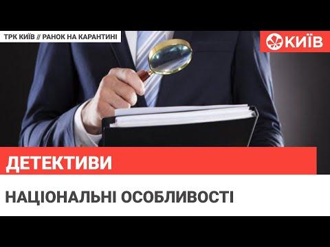 Телеканал Київ: Усе про детективні бюро в Україні