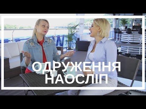 Шок! Тайны Проекта 'Одруження Наосліп' - Впервые в Украине! | Свадебный Мир