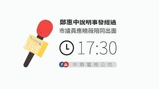 【華視LIVE直播】 資深藝人鄭惠中出面說明掌摑事件經過