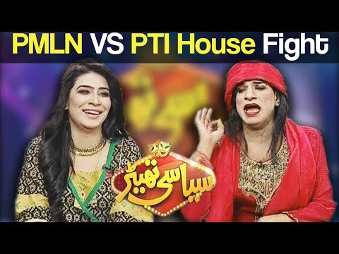 Syasi Theater 1st Aug 2017 - PMLN VS PTI House Fight - Express News
