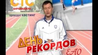 День рекордов ЕАО  (спортивный) (СТС-Биробиджан)