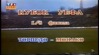 Кубок УЕФА 1 8 финала Торпедо Монако