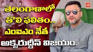 Akbaruddin Owaisi Wins From Chandrayangutta(Hyderabad) | MIM | Telangnana Election Results | YOYOTV