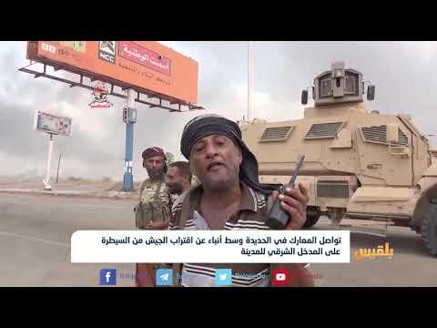 تواصل المعارك في الحديدة و اقتراب الجيش من السيطرة على المدخل الشرقي| تقرير: ياسين التميمي