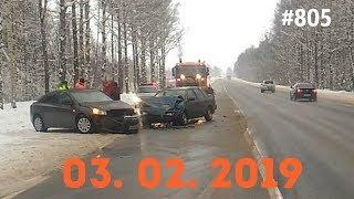 ☭★Подборка Аварий и ДТП/Russia Car Crash Compilation/#805/February 2019/#дтп#авария