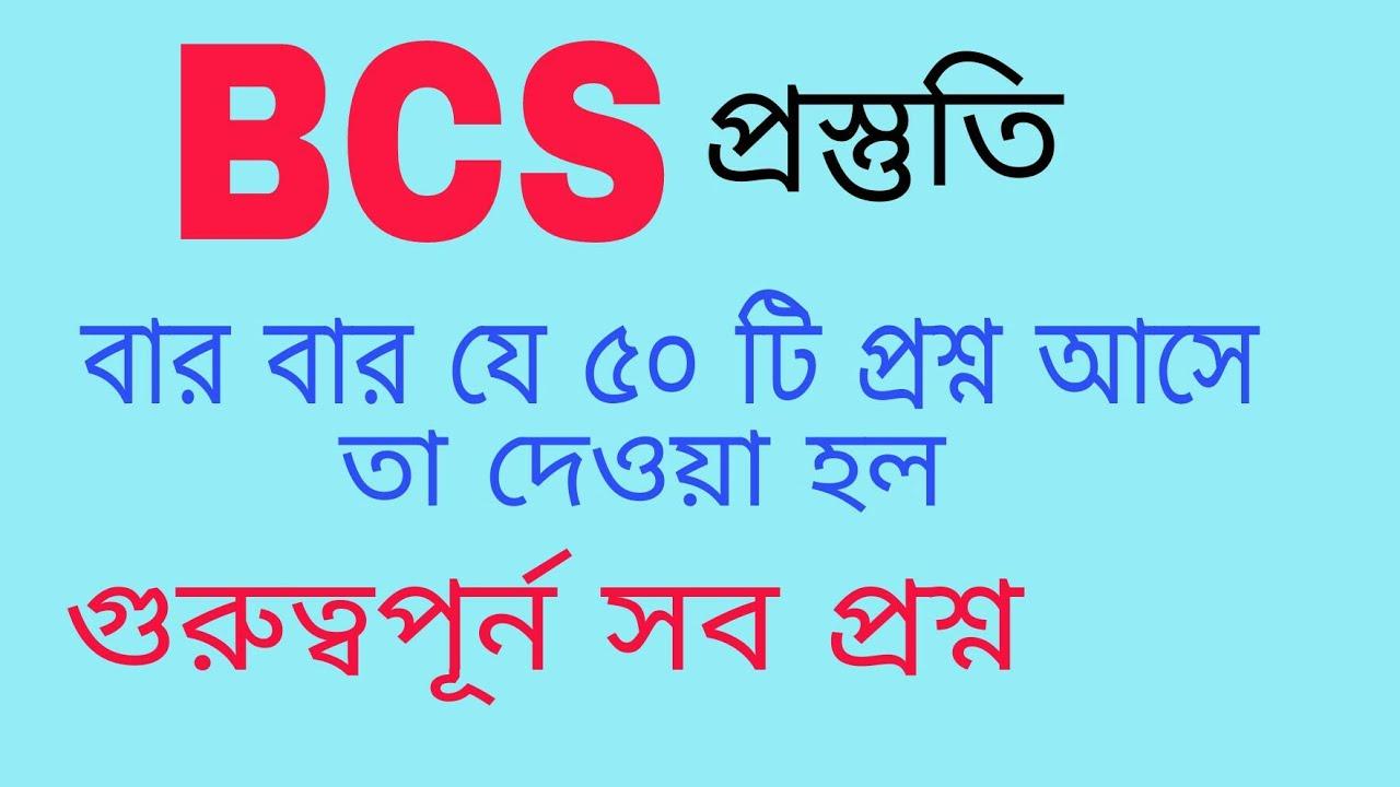 Job solution 2019 for bcs job and primary exam।। প্রাইমারী শিক্ষক নিয়োগ