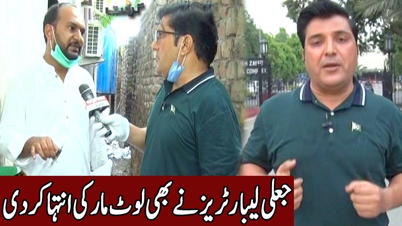 Grift with Hafiz Shahid Munir | 11 August 2020 | Express News | EN1
