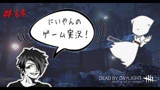 [Dead by Daylight][PS4] #64 今日も遅めの鬼ごっこ!サバorキラー!