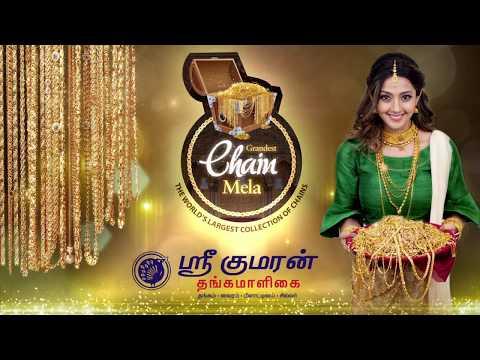 "Sree Kumaran Thangamaligai ""CHAIN MELA"" starting from april 4 2018"