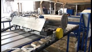 Производство сэндвич панелей на Богословском заводе модульных конструкций(Оборудование для производства строительных панелей сэндвич. Изготовитель оборудования - компания