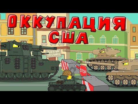 Оккупация США - Мультики про танки