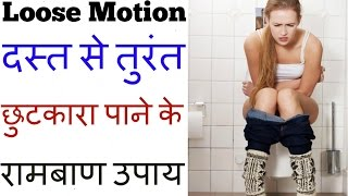 loose motion home remedies| loose motion treatment |loose motion treatment for baby