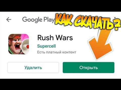 КАК СКАЧАТЬ Rush Wars на Андроид и Эмуляторы без Встроенной видеокарты