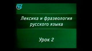 Русский язык. Урок 2. Однозначные и многозначные слова