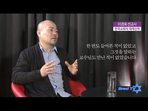 "[BradTV] BradShow 1회. 이경욱선교사 ""한국교회와 대체신학"" Full Version"