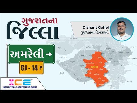 ગુજરાતના જીલ્લા - અમરેલી || Gujarat na Jilla - Amreli || ICE Rajkot