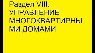 видео Раздел VIII. Конституционные поправки  и пересмотр Конституции  Российской Федерации  Глава 28. Общие положения