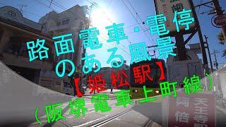路面電車・電停のある風景【姫松駅(阪堺電車上町線)】