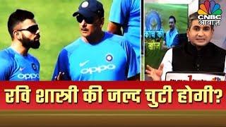 क्या टीम इंडिया के हेड कोच रवि शास्त्री की जल्द चुटी होने वाली है? Coach Ki Khoj