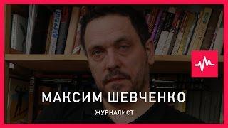 Максим Шевченко (18.06.2015): Я хочу, чтобы народное самоуправление победило исторически.