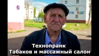 Коллекция пранков - Табаков и массажный салон(Технопранк - Табаков и массажный салон., 2016-04-18T19:38:31.000Z)