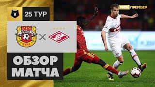 25.04.2019 Арсенал - Спартак - 3:0. Обзор матча