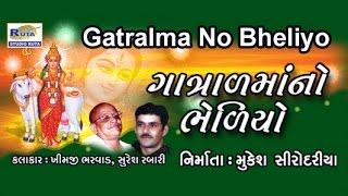 Gaatral Ma No Bheliyo Part 2 Full By Khimji Bharwad | Suresh Rabari | Super Hit Gujarati Bhajan