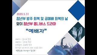 [벧엘교회 청년부]옴니버스 드라마_예배자