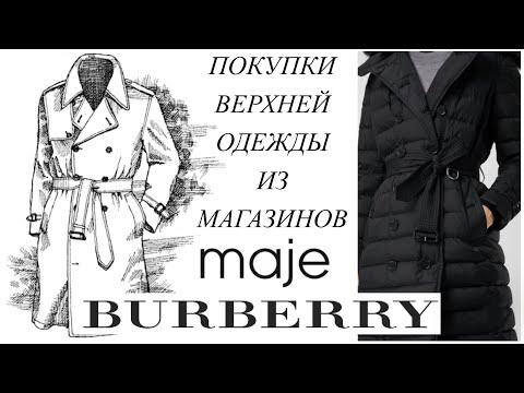 Мои покупки верхней одежды на весну 2019   Haul   Пальто Maje и пуховик-тренч Burberry   Примерка
