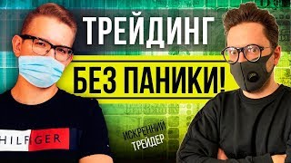 ТРЕЙДИНГ БЕЗ ПАНИКИ | ТОРГУЕМ ОНЛАЙН | ИСКРЕННИЙ ТРЕЙДЕР