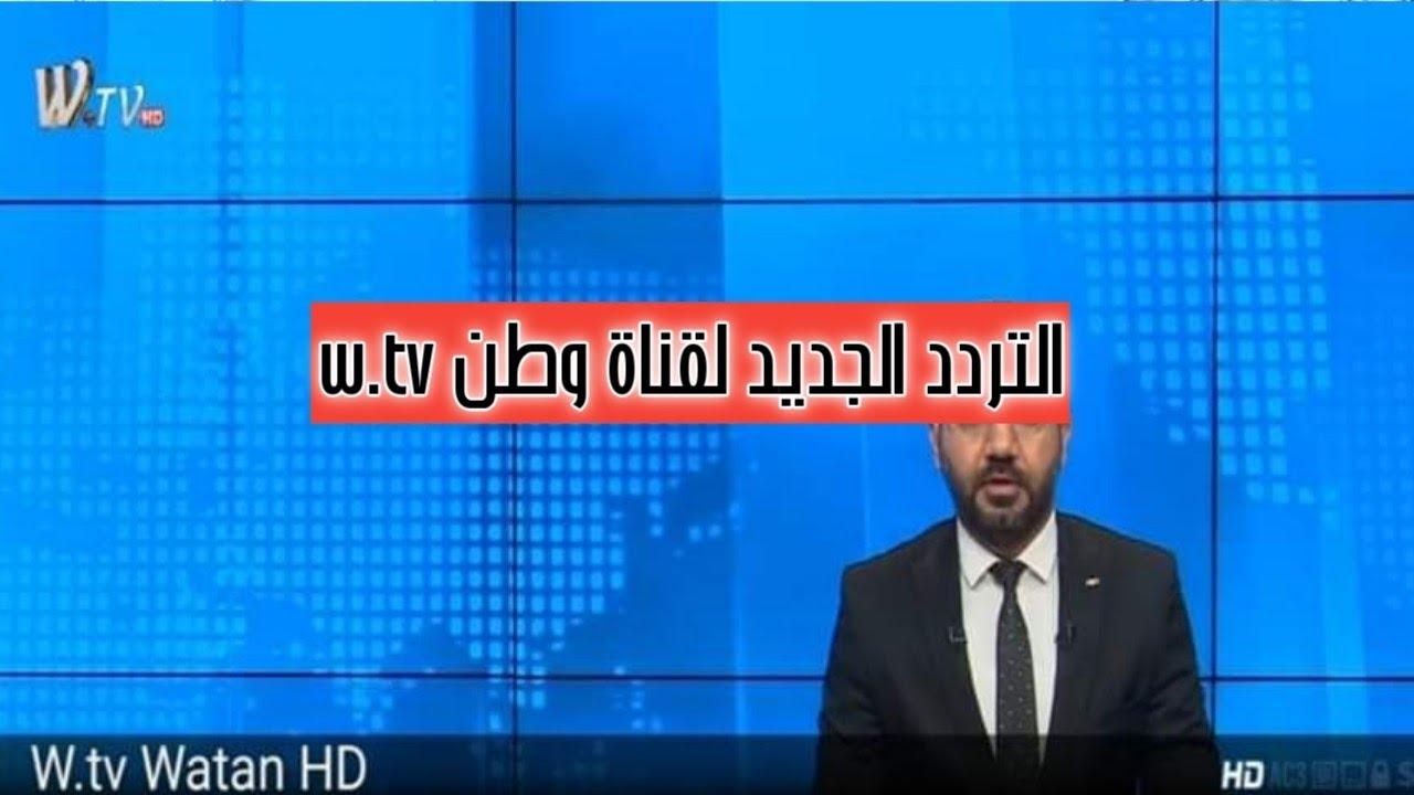 تردد الجديد لقناة وطن w.tv علي النايل سات hd