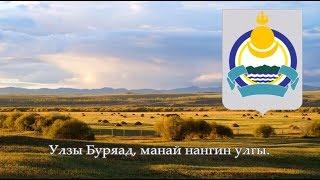 National Anthem of Buryatia (Russia) - Буряад Уласай турын дуулал