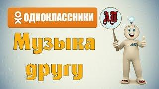 видео Как в Одноклассниках отправить песню