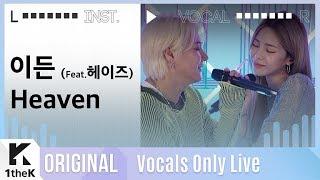 이든 _ Heaven(Feat.헤이즈)   가사   EDEN _ Heaven (Feat.Heize)   MR은 거들 뿐   Vocals Only Live   LYRICS