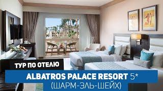 Новый отель в Шарм Эль Шейхе Albatros Palace Resort 5 октябрь 2021