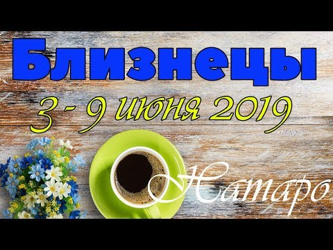 БЛИЗНЕЦЫ - таро прогноз 3-9 июня 2019 года НАТАРО.