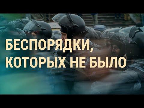 'Московское дело': итоги