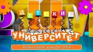 Детский университет. Новогодний концерт 2016