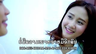 ມີຮັກຕ້ອງມີຜິດຫວັງ ຄາຣາໂອເກະ karaoke ຮ້ອງໂດຍ ໃບ ພັນທຸລາ มีฮักต้องมีผิดหวัง คาราโอเกะ Karaoke