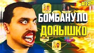 БОМБАНУЛ !!! ✪ FIFA 17 - ДОНЫШКО ✪ [#12]