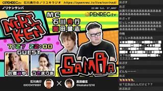 ノリケンサンバ https://www.openrec.tv/user/NORIKEN_SAMBA MC:石川典...