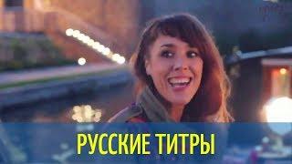 Baixar ZAZ - Je veux - Russian lyrics (русские титры)