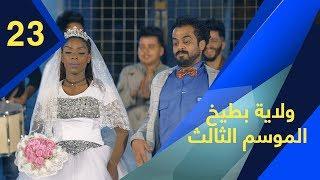 ولاية بطيخ - الموسم الثالث   الحلقة 23