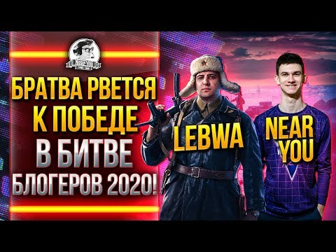 БРАТВА РВЕТСЯ К ПОБЕДЕ В БИТВЕ БЛОГЕРОВ 2020! Near_You, LeBwa