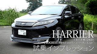 【プロドライバーが乗る】HARRIER《2.0Lターボ》試乗インプレッション