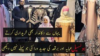 Beautiful Abaya Designs 2021/Abaya Kaftan/Butterfly Abaya/Lalukhet Market Karachi/Sasta/Chef Uzma