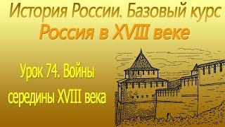 Войны середины XVIII века. Россия в XVIII в. Урок 74